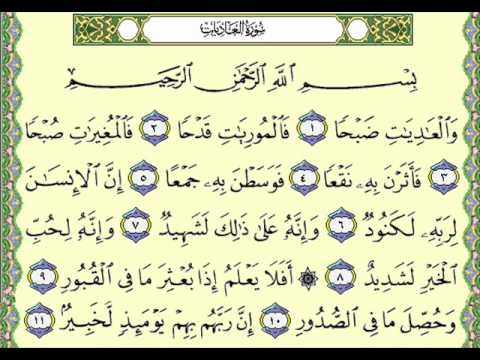 sura al adiyat
