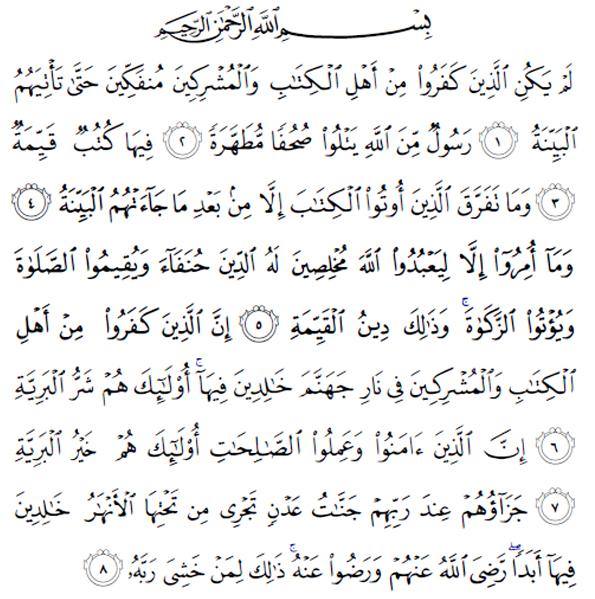 sura al bayyinah
